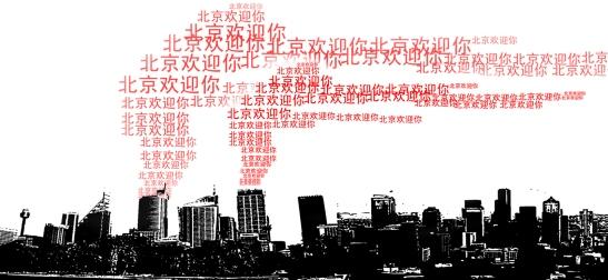 https://scyaproject.files.wordpress.com/2010/11/beijing-copy1.jpg